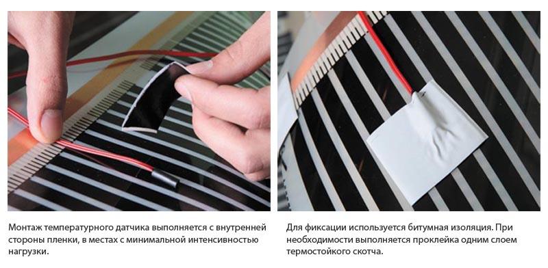 Фото: Фиксация температурного датчика на битумную изоляцию