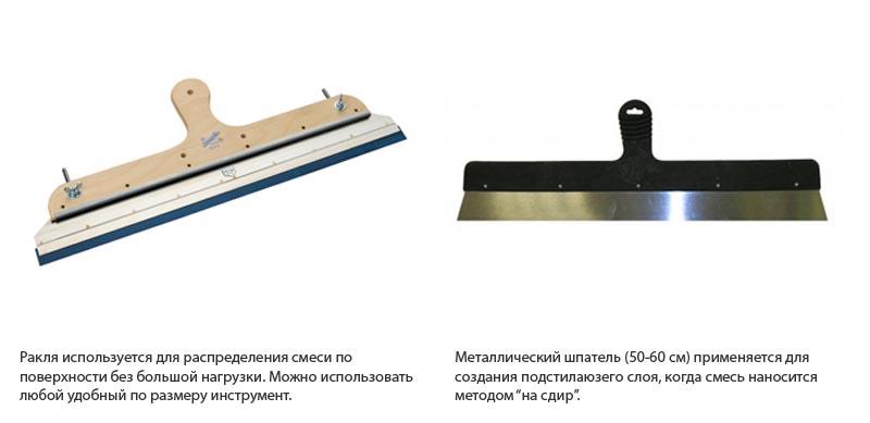 Фото: Инструмент для распределения смеси после приготовления