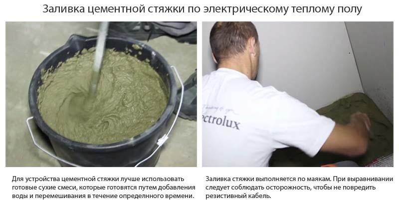 Фото: Подготовка сухой смеси к заливке