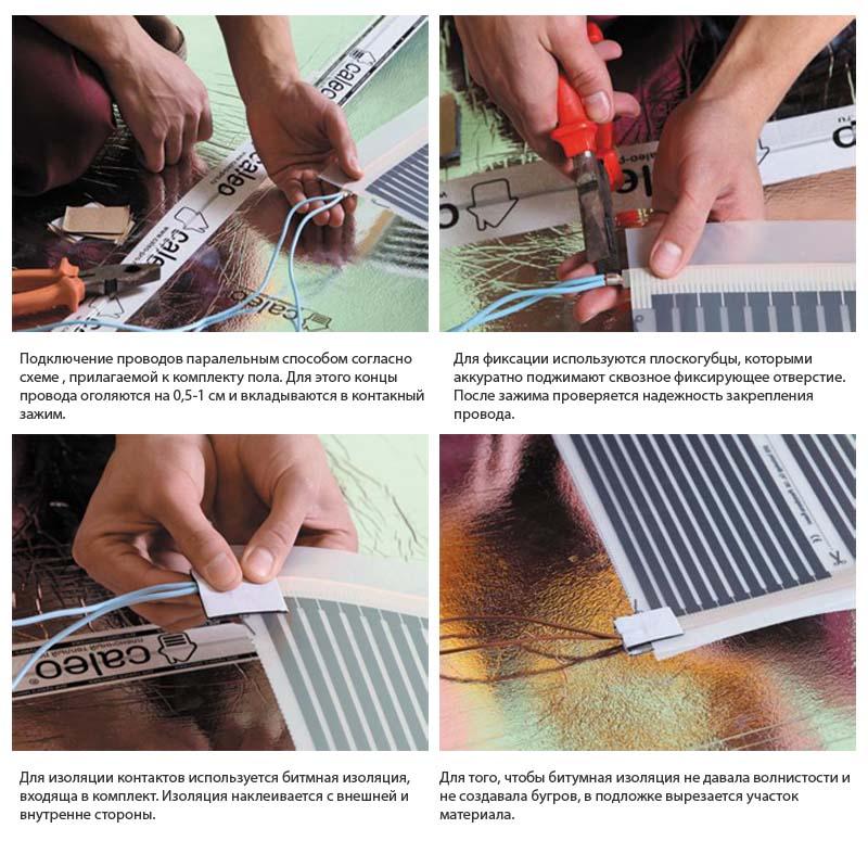 Фото: Подсоединение и фиксация проводов к зажимам на термопленке