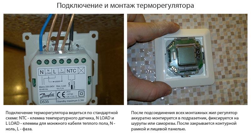 Фото: Подключение проводки к термостату
