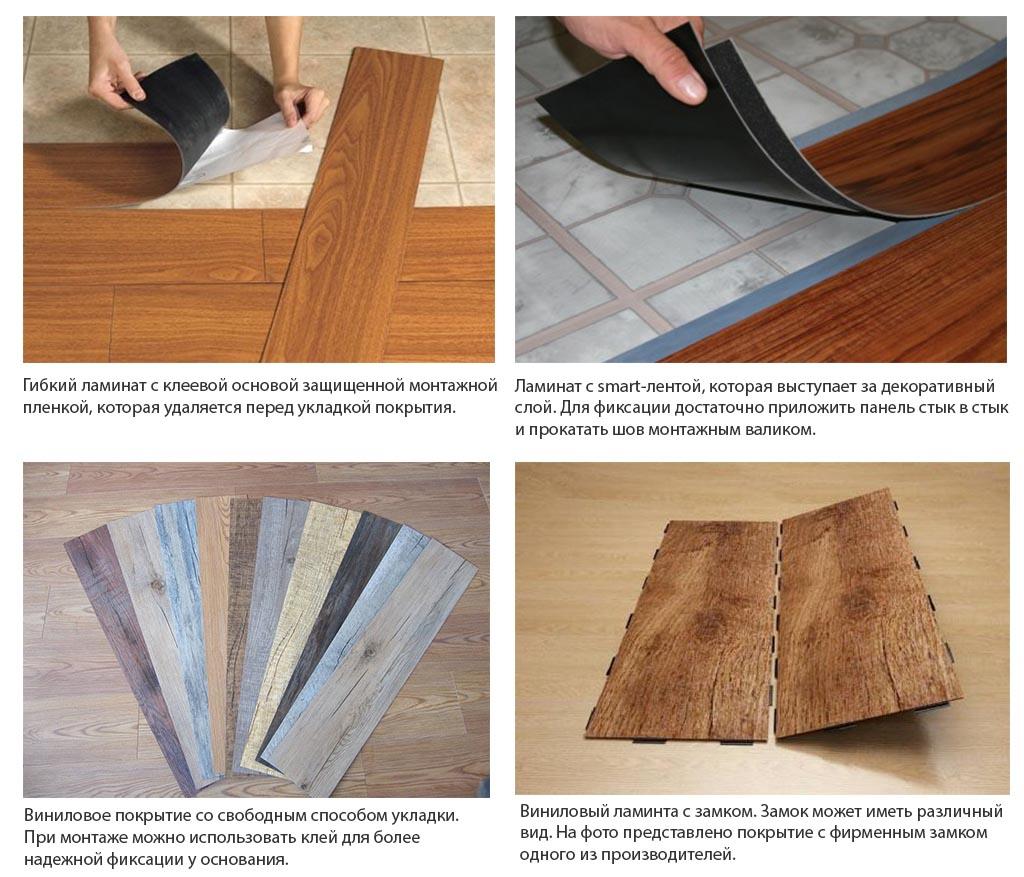 Фото: Четыре типа соединений гибкого напольного покрытия