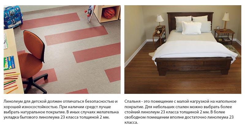 Фото: В детской комнате можно уложить эластичный материал 23 класса