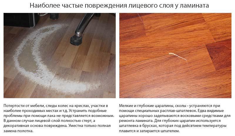 Фото: Два типа повреждений ламинированного пола
