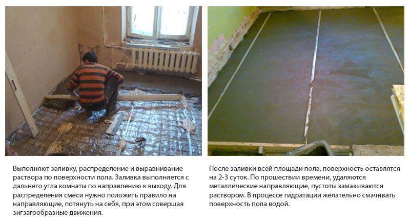 Фото: Распределение бетонной смеси при помощи строительного правило