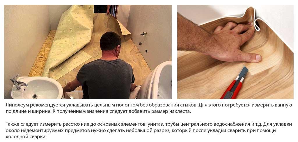 Фото: Желательно укладывать покрытие монолитным полотном