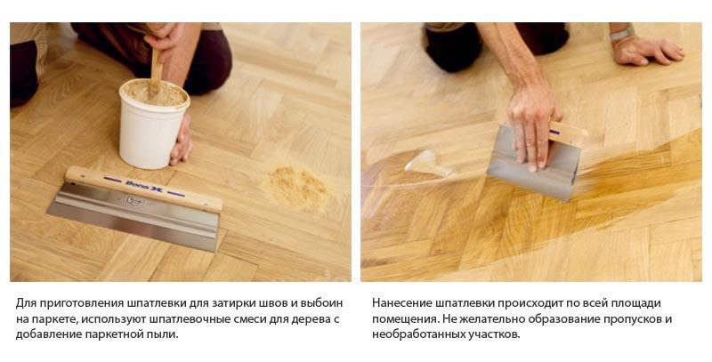 Фото: Для придания шпатлевки похожего оттенка добавляют отработанную пыль