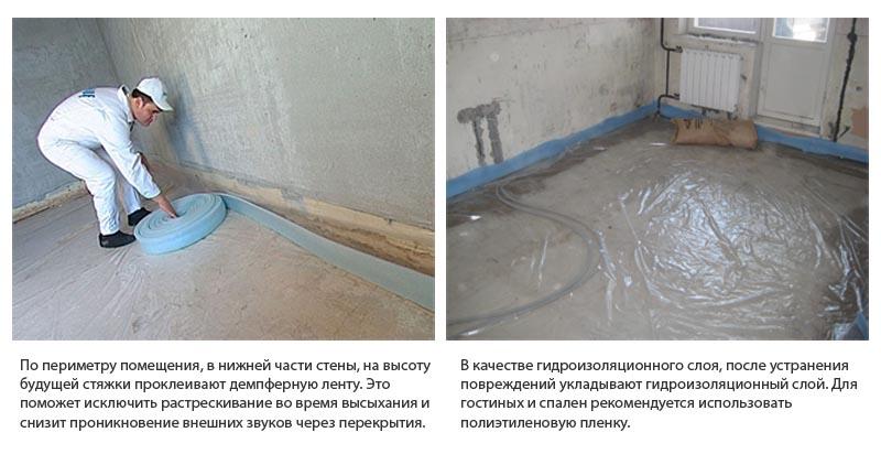 Фото: Подготовительные работы по проклейке ленты и укладке гидроизоляции