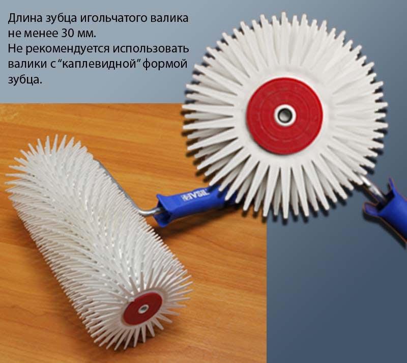 Фото: Игольчатый валик используемый для распределения по поверхности