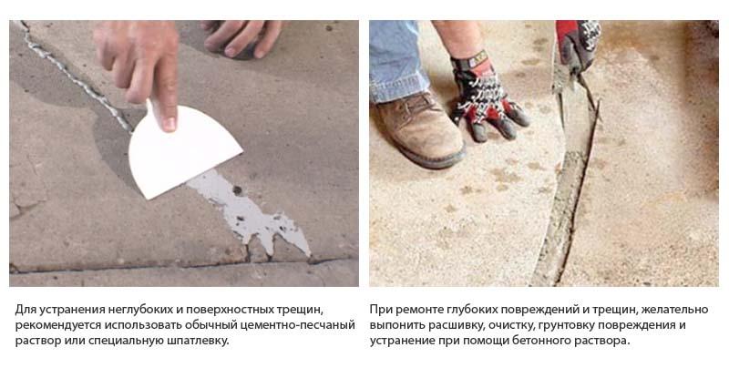 Фото: Устранение повреждений и трещин различными способами