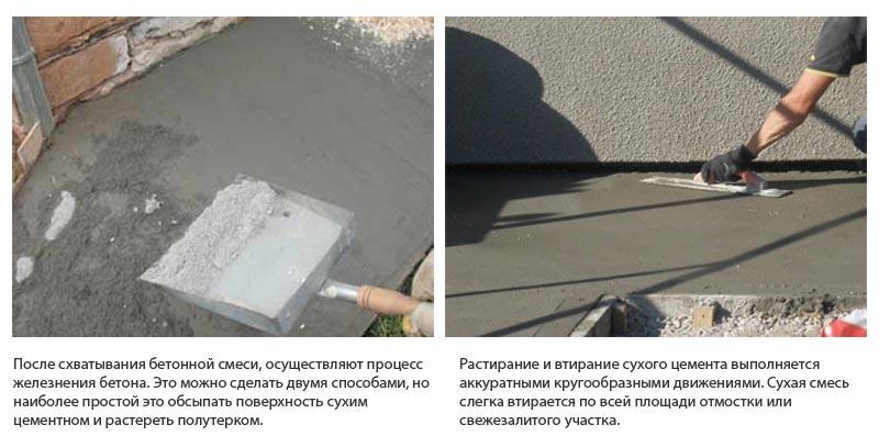 Фото: Железнение бетона сухой смесью цемента