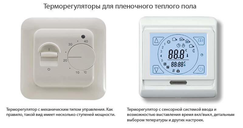 Фото: Терморегуляторы с различным типом управления и функциями