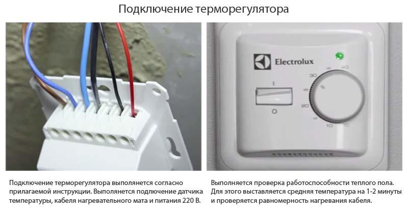 Фото: Подключение кабельной системы подогрева к регулятору