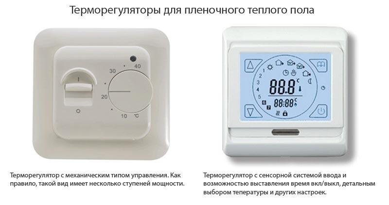 Фото: Термостаты с различным типом управления