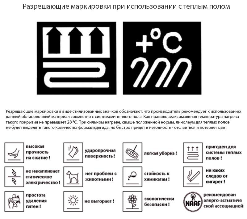 Фото: Разрешающие маркировки для материала используемого с теплым полом