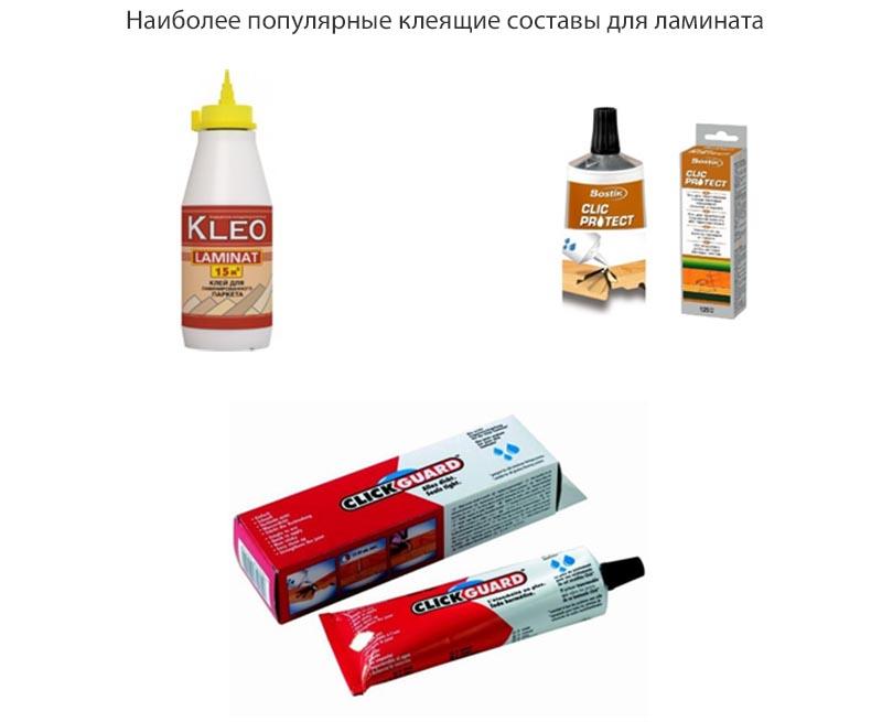 Фото: Три вида клеящих составов для ламината