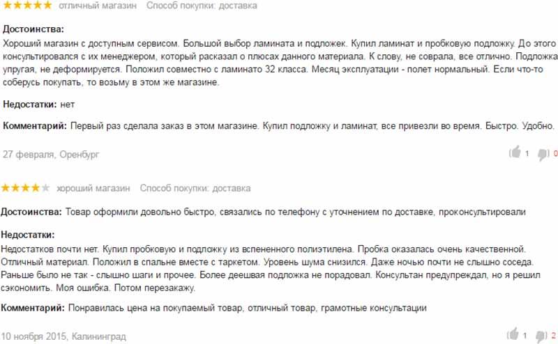 Фото: Отзыв покупателей о материала с Яндекс.Маркета