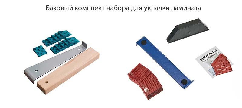 Фото: Набор компонентов для настила ламината на пол