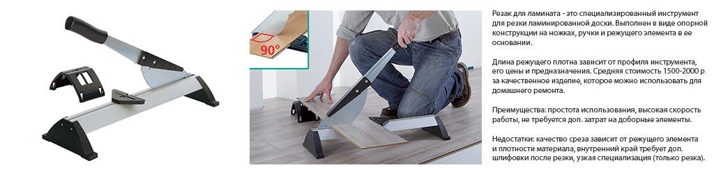 Фото: Резак для ламинированной доски позволяет получить хороший срез