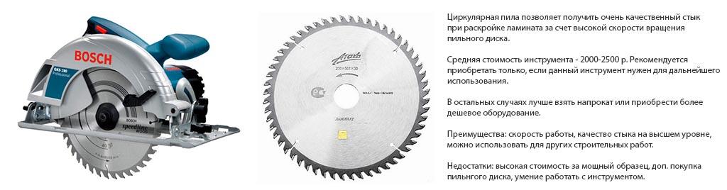 Фото: Циркулярная пила позволяет быстро и качество отпилить панель