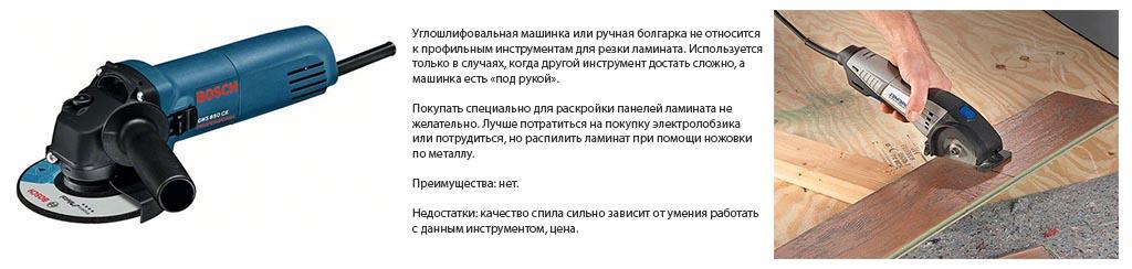 Фото: Ручная болгарка не подходит для работ с напольной облицовкой