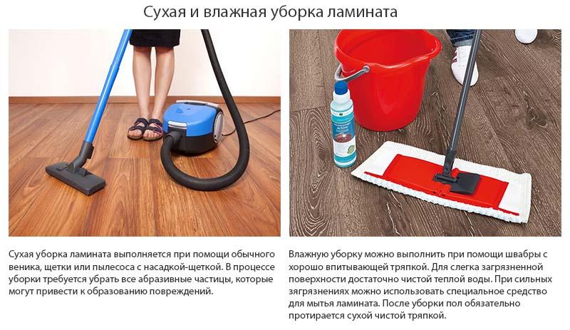 Фото: Общие правила по уборке ламинированного пола