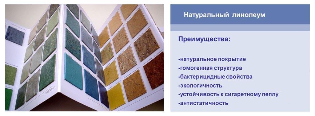 Фото: Экологическая чистота и срок службы главные достоинства материала